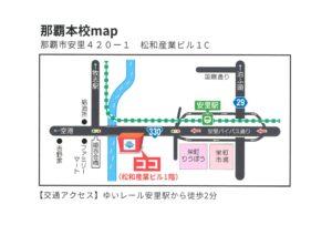 那覇本校の新店舗の地図